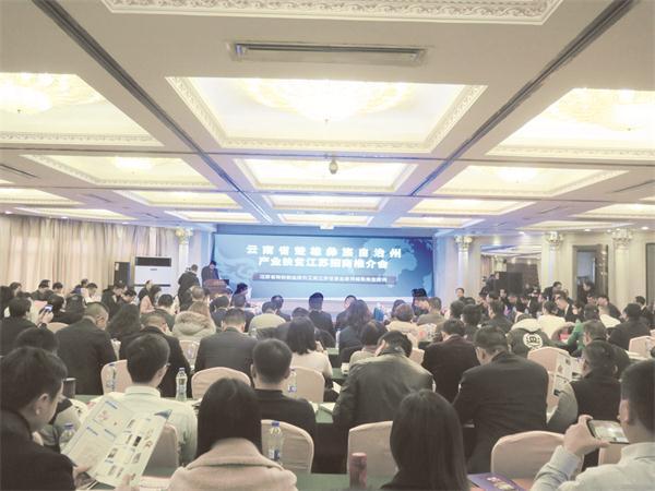 楚雄州产业扶贫江苏招商推介会在南京举行