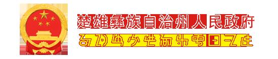 楚雄州政府门户网站